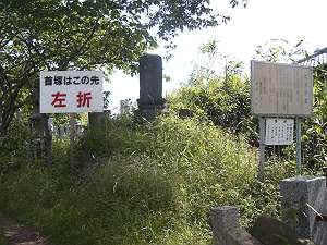 大須賀山・堂ノ山-馬加康胤の首...